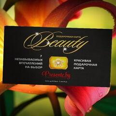 Магазин подарочных сертификатов Egoist&ka Подарочная карта «Beauty»