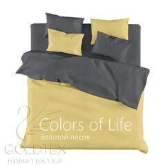 Подарок Голдтекс Полуторное однотонное белье «Color of Life» Золотой песок