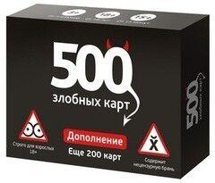 Магазин настольных игр Magellan Настольная игра «500 злобных карт. Дополнение. Еще 200 карт»