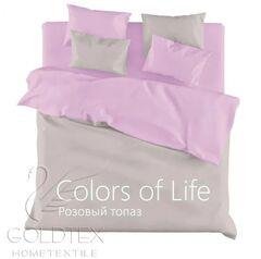 Подарок Голдтекс Однотонное белье евро размера «Color of Life» Розовый топаз