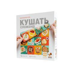 Магазин настольных игр Стиль Жизни Настольная игра «Кушать сложено!»
