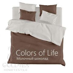 Подарок Голдтекс Сатиновое двухстороннее постельное бель «Color of Life» Молочный Шоколад