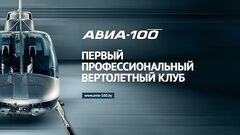 Магазин подарочных сертификатов АВИА-100 Подарочный сертификат «Полёт на вертолёте 60 минут»