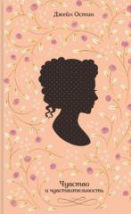 Книжный магазин Джейн Остин Книга «Чувство и чувствительность»