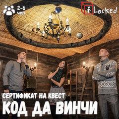 Подарок на Новый год iLocked Подарочный сертификат на квест «Код да Винчи»