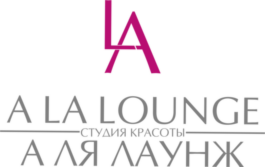 A La Lounge (А Ля Лаунж) – отзывы