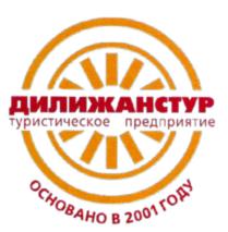 Туристическая компания Дилижанстур – Услуги