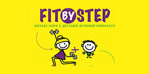 FIT by STEP (ФИТ бай СТЭП) – Детский фитнес