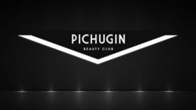 Салон красоты Pichugin Beauty Club (Пичугин Бьюти Клаб) – Цены