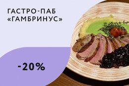 Кафе и рестораны Скидка 20% на основное меню с 12:00 до 15:00 по будням До 30 ноября