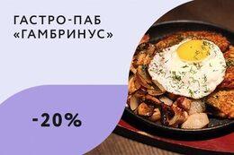 Кафе и рестораны Скидка 20% на меню навынос До 30 ноября