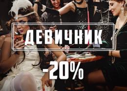 Кафе и рестораны Скидка 20% на девичник  на все блюда кухни До 5 декабря