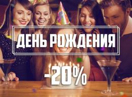 Кафе и рестораны Скидка 20% именинникам на все блюда кухни До 5 декабря