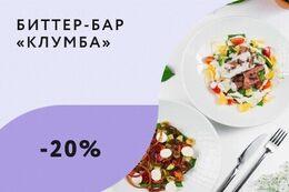 Кафе и рестораны Скидка 20% на кухню с 17:00 до 20:00 До 31 декабря