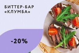 Кафе и рестораны Скидка 20% на основное меню в День рождения До 31 декабря