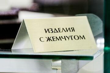 40f8175f7902 Ювелир-Карат ювелирный магазин Минск, пр-т Дзержинского 122 – отзывы ...