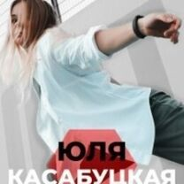 Касабуцкая Юля