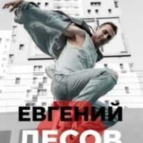 Лесов Евгений