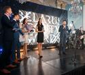 Церемония награждения премии BELARUS BEAUTY AWARDS 2019, фото № 63