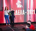 Церемония награждения «Человек Дела — 2021», фото № 79