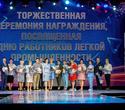 День работников лёгкой промышленности Беларуси, фото № 71