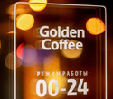 Golden Coffee Party, фото № 17