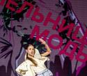 Конкурс. Мельница моды 2021, фото № 122