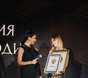 Премия «Номер один», фото № 303
