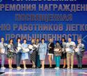 День работников лёгкой промышленности Беларуси, фото № 109