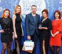 Церемония награждения премии BELARUS BEAUTY AWARDS 2019, фото № 141