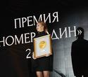 Премия «Номер один», фото № 278