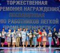 День работников лёгкой промышленности Беларуси, фото № 74