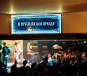 Концерт групп Inomarki и Detroit, фото № 73