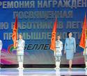 День работников лёгкой промышленности Беларуси, фото № 34