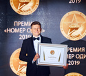 Премия «Номер один», фото № 193