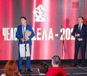 Церемония награждения «Человек Дела — 2021», фото № 73