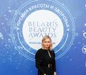 Церемония награждения премии BELARUS BEAUTY AWARDS 2019, фото № 54