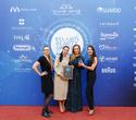Церемония награждения премии BELARUS BEAUTY AWARDS 2019, фото № 139