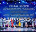 День работников лёгкой промышленности Беларуси, фото № 299