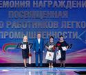 День работников лёгкой промышленности Беларуси, фото № 307