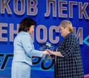 День работников лёгкой промышленности Беларуси, фото № 97