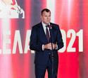 Церемония награждения «Человек Дела — 2021», фото № 68