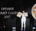 Премия «Номер один», фото № 350
