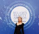Церемония награждения премии BELARUS BEAUTY AWARDS 2019, фото № 27