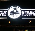Пятница развратница в баре «Острые козырьки», фото № 38