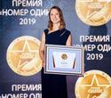 Премия «Номер один», фото № 190