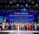 День работников лёгкой промышленности Беларуси, фото № 233