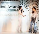 Belarus National Fashion Award by ZORKA, фото № 83