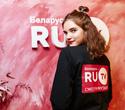 День рождения RU.TV Беларусь: «1 год в новом формате», фото № 50