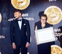 Премия «Номер один», фото № 199